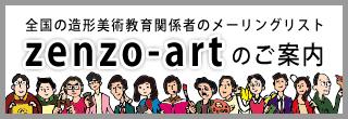 zenzo-art