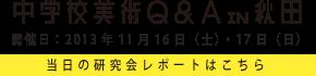 中学校美術Q&Ain秋田について