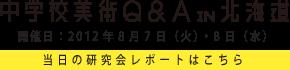 中学校美術Q&Ain北海道について