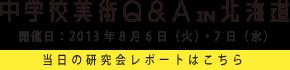 中学校美術Q&Ain北海道againについて