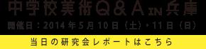 中学校美術Q&Ain兵庫について