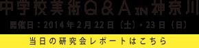 中学校美術Q&Ain神奈川について
