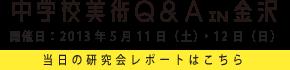 中学校美術Q&Ain金沢について