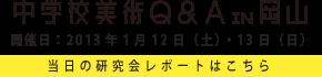 中学校美術Q&Ain岡山について