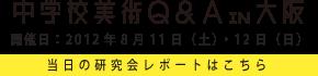 中学校美術Q&Ain大阪について