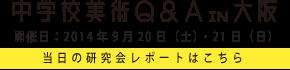 中学校美術Q&Ain大阪againについて