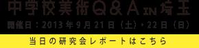 中学校美術Q&Ain埼玉について