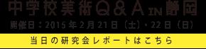 中学校美術Q&Ain静岡について
