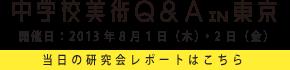 中学校美術Q&Ain東京について