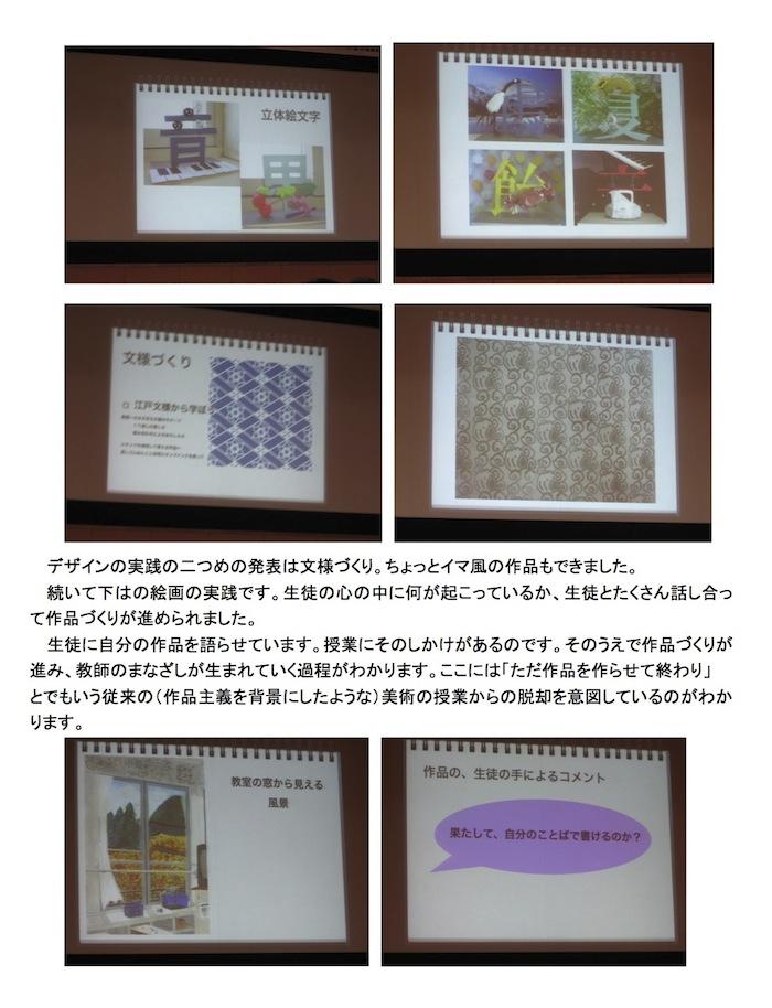 Q&A札幌報告書(佐々木)2
