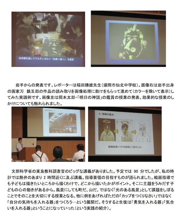 Q&A札幌報告書(佐々木)5