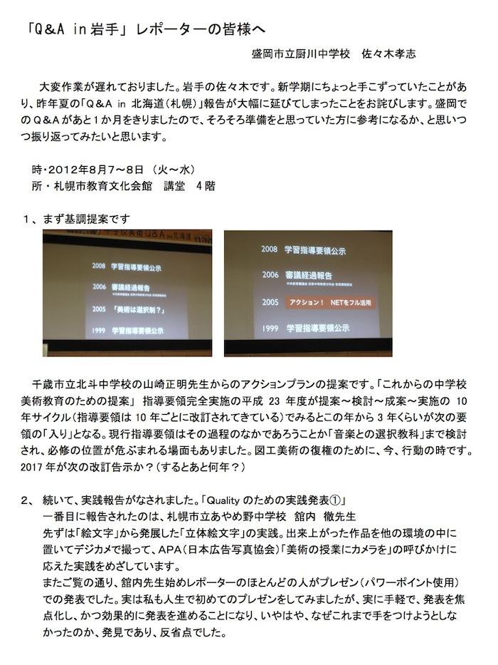 Q&A札幌報告書(佐々木)1