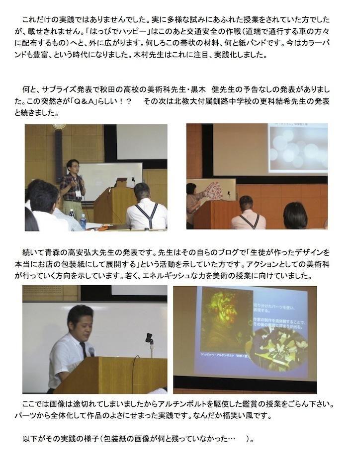 Q&A札幌報告書(佐々木)4