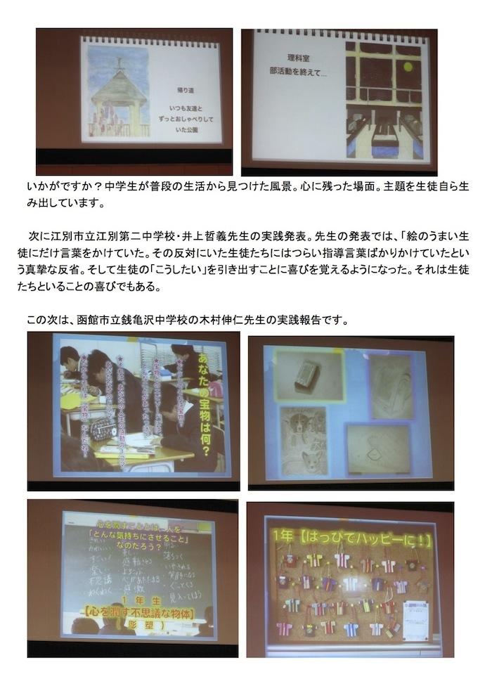 Q&A札幌報告書(佐々木)3