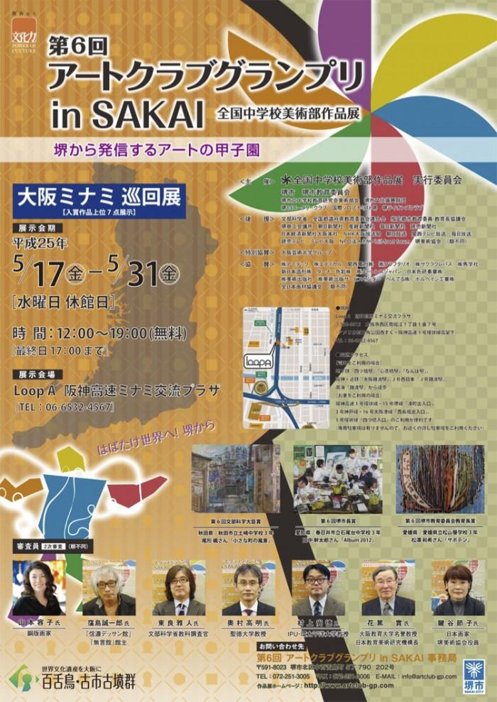 第6回大阪ミナミ巡回展チラシ0304