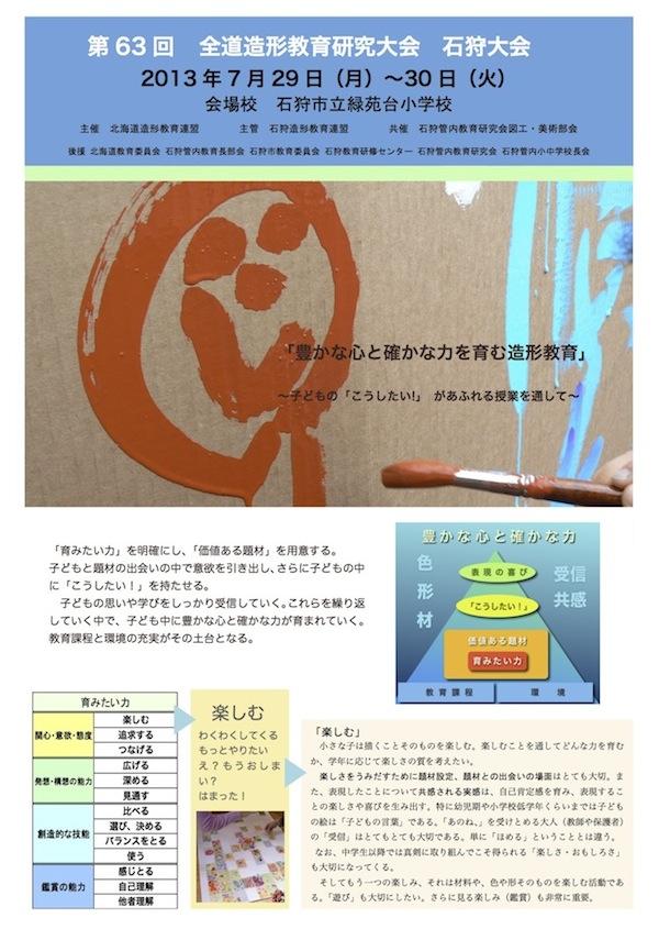 2013造形教育石狩大会チラシ(外)