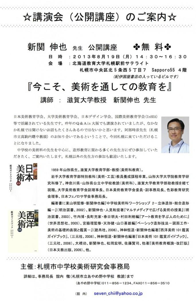 札幌の公開講座