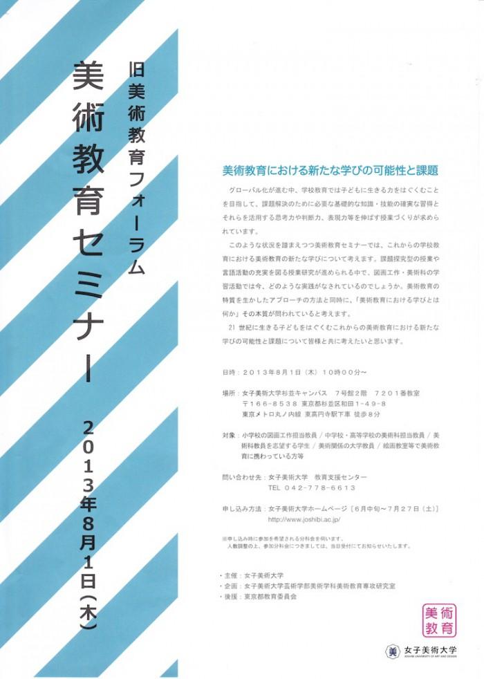 ちらし_0001