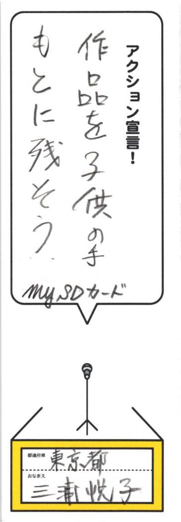 2013年08月03日01時37分29秒_ページ_25