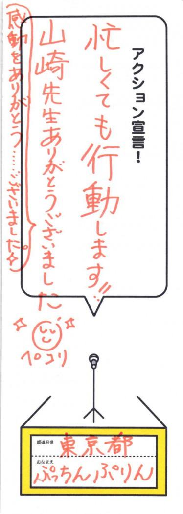 2013年08月03日01時37分29秒_ページ_04