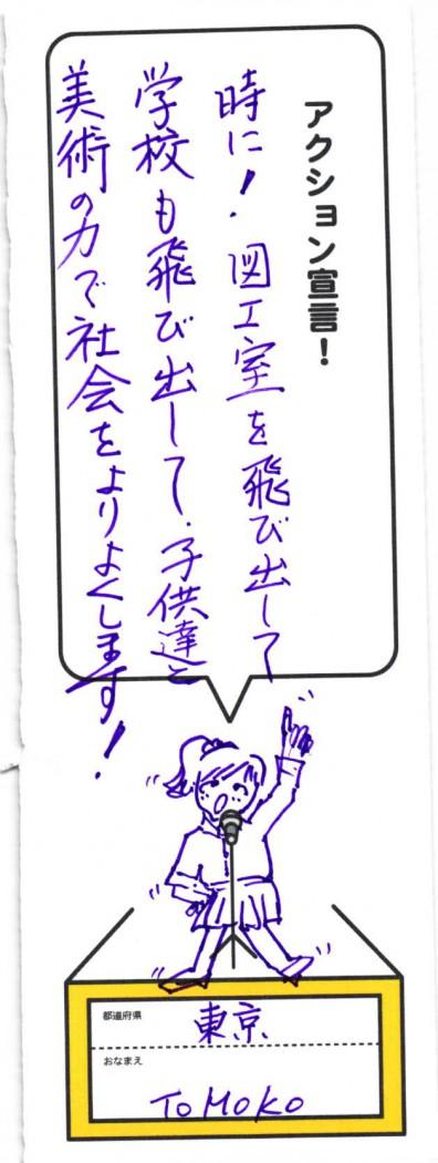 2013年08月03日01時37分29秒_ページ_12