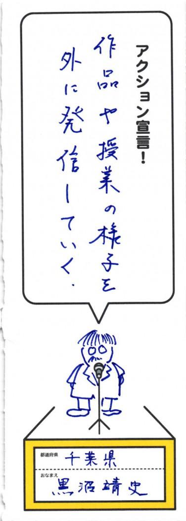 2013年08月03日01時37分29秒_ページ_09