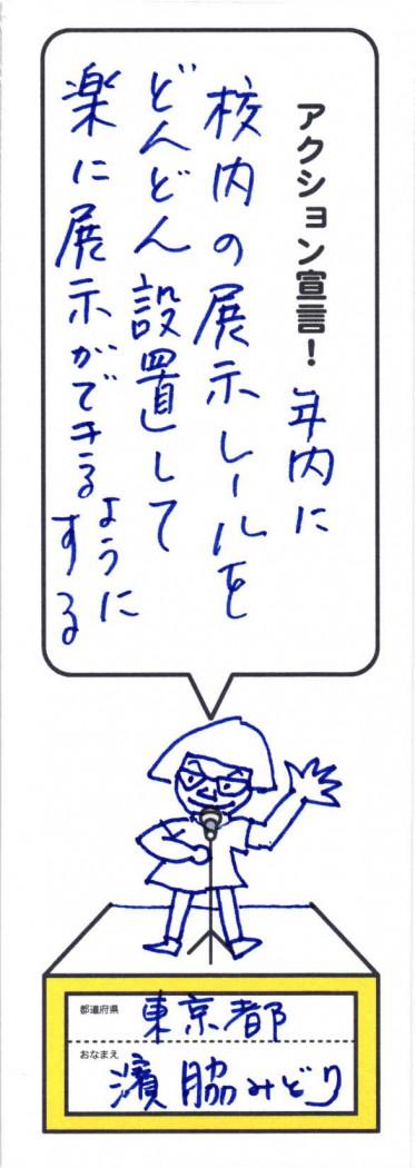 2013年08月03日01時37分29秒_ページ_54