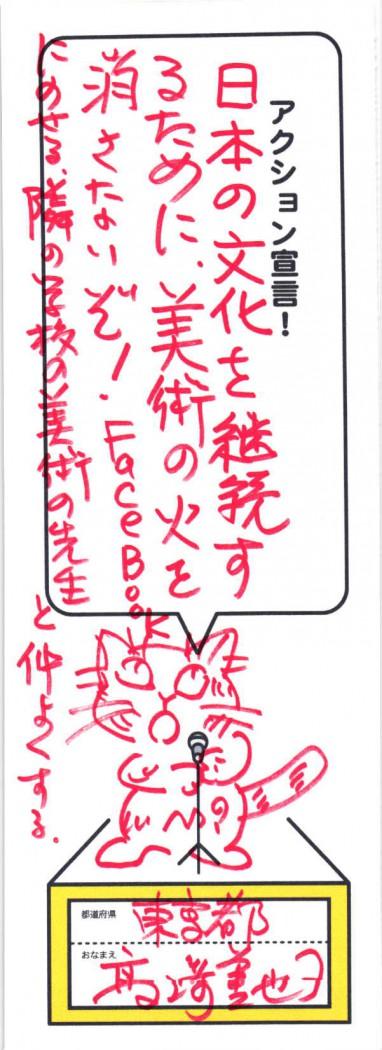 2013年08月03日01時37分29秒_ページ_41