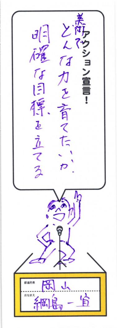 2013年08月03日01時37分29秒_ページ_24