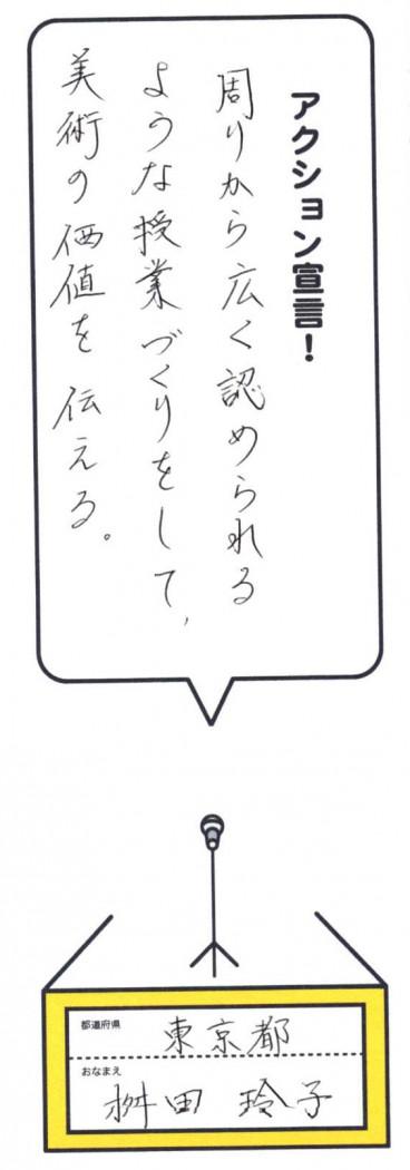 2013年08月03日01時37分29秒_ページ_59