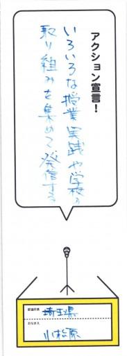 2013年09月23日23時24分19秒_ページ_16