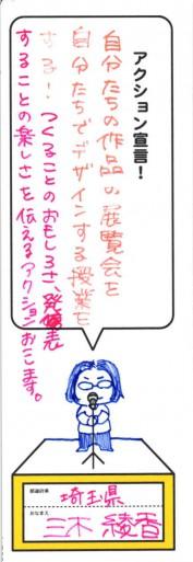 2013年09月23日23時24分19秒_ページ_39