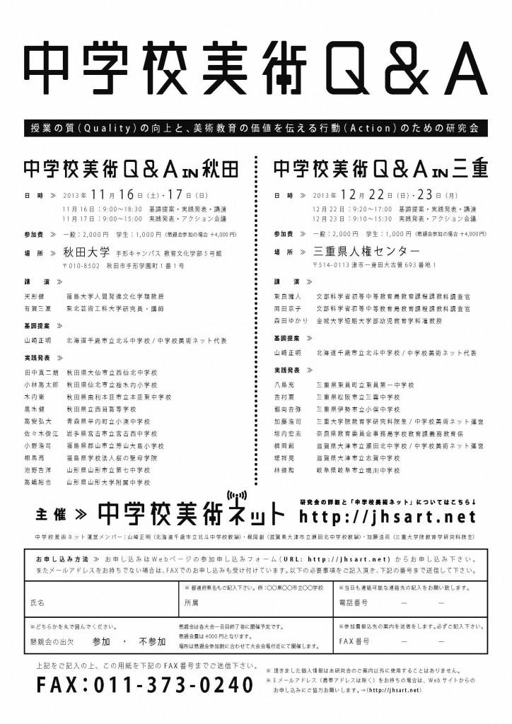 akitamie_fax