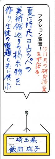2013年09月23日23時24分19秒_ページ_25