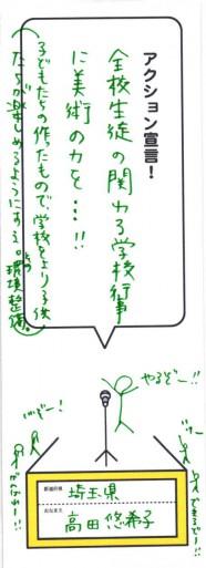 2013年09月23日23時24分19秒_ページ_20