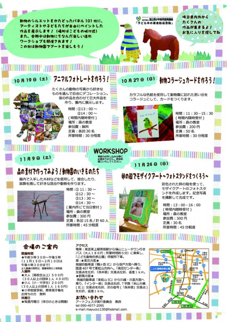 artfesta2013_ページ_2