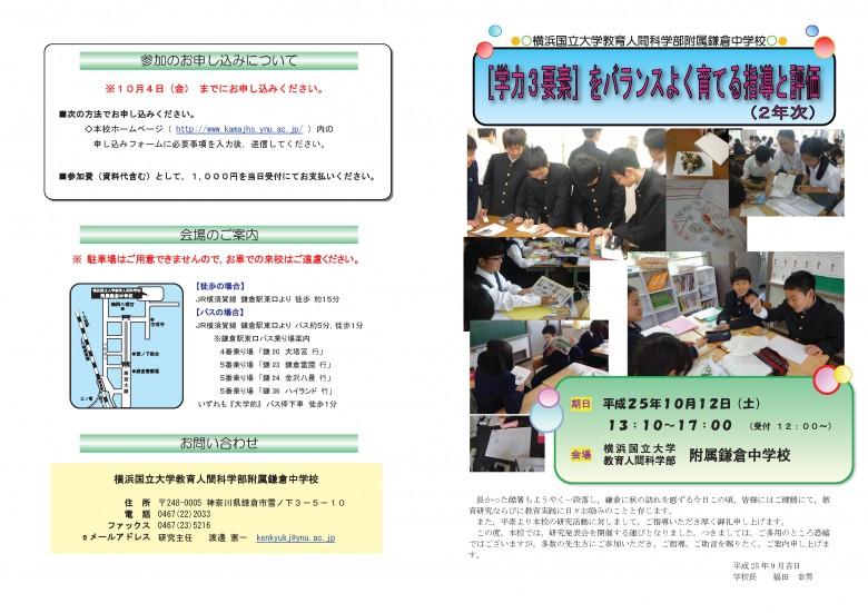 H25-kenkyu2_ページ_1