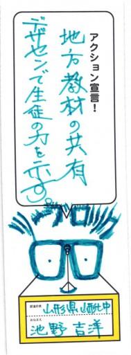 2013年11月18日17時01分19秒_ページ_03