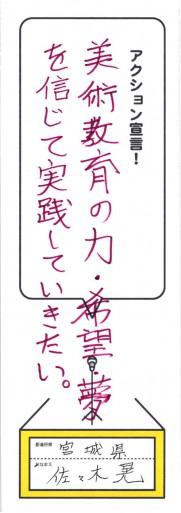 2013年11月18日17時01分19秒_ページ_02