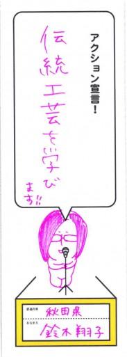 2013年11月18日17時01分19秒_ページ_10