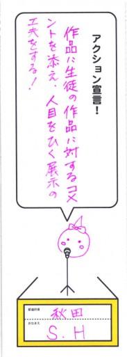 2013年11月18日17時01分19秒_ページ_14