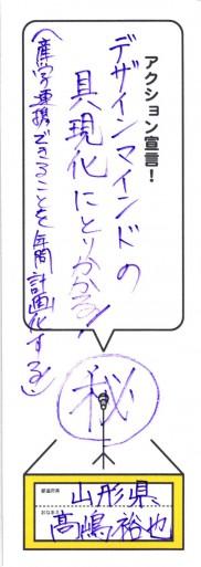 2013年11月18日17時01分19秒_ページ_17