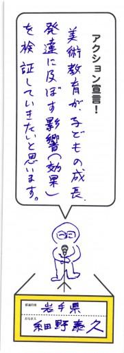 2013年11月18日17時01分19秒_ページ_05