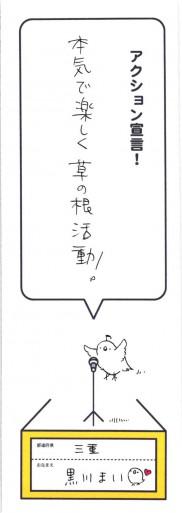 10三重_ページ_19