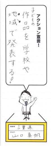 10三重_ページ_16