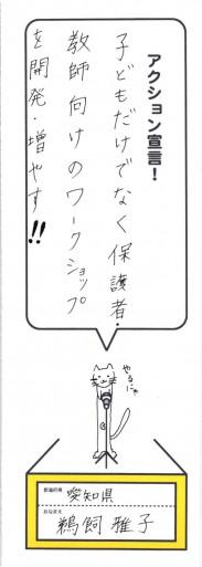 10三重_ページ_11