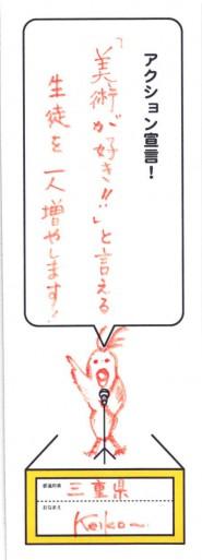 10三重_ページ_33
