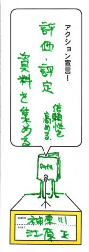 10三重_ページ_40