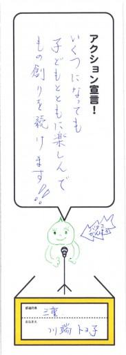 10三重_ページ_13