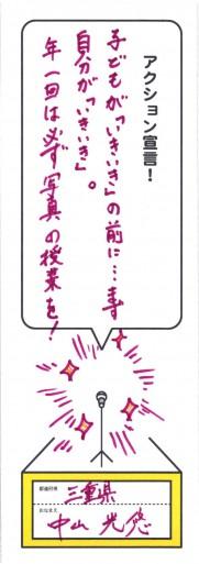 10三重_ページ_01
